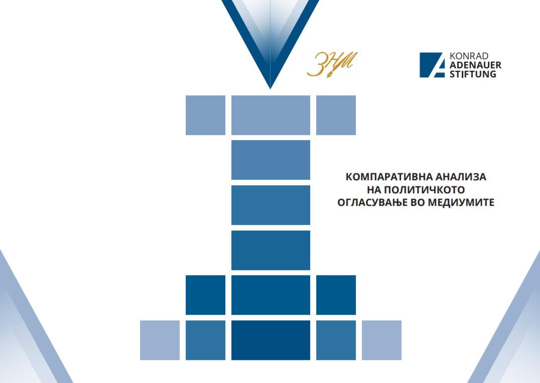 komparativna-analiza-na-politickoto-oglasuvanje-mk
